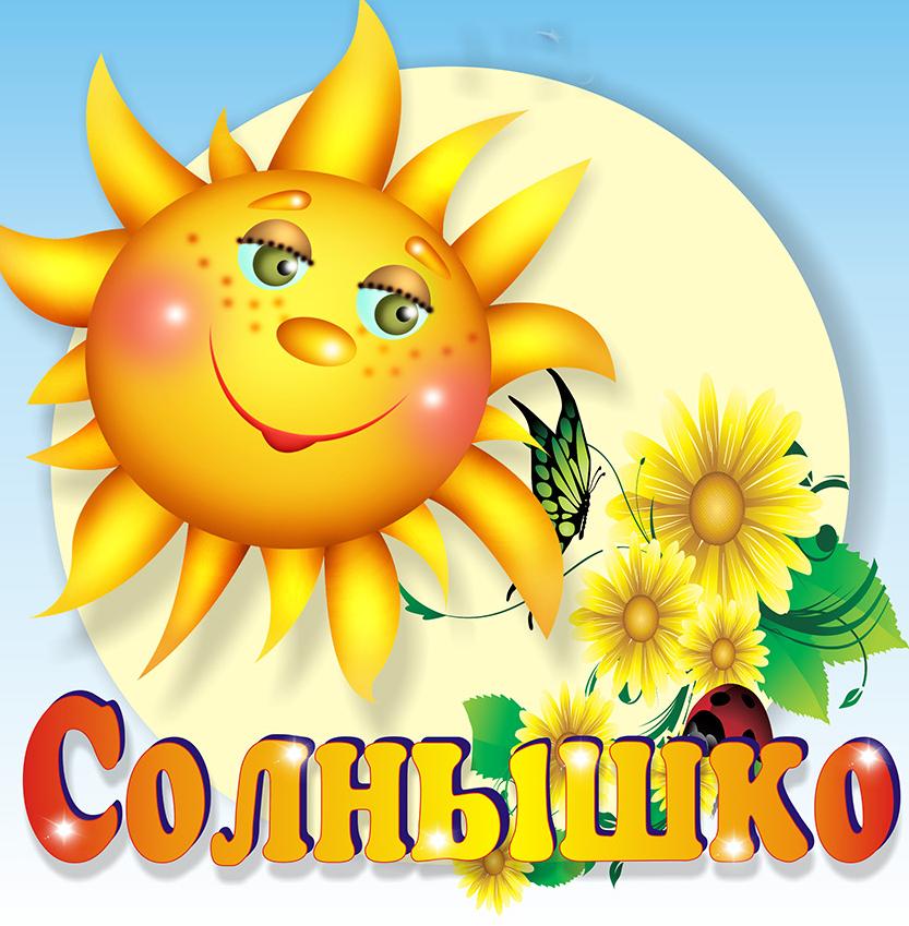 Картинка солнышко оформление группы